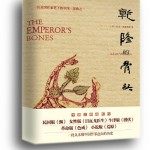 The Emperor's Bones now published in Chinese!