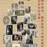 """The Emperor's Bones"" praised by China's top literary critics"