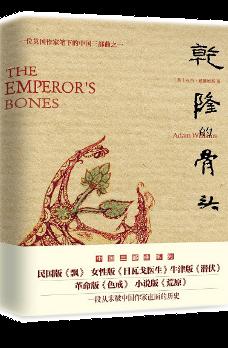 Qian Long's Bones