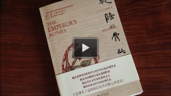 An Introduction to The Emperor's Bones