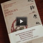 The Emperor's Bones Movie