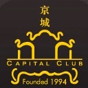 Adam Williams to talk at the Capital Club Beijing