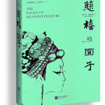 Adam Williams's The Palace of Heavenly Pleasure in Chinese translation