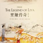 The Legend of Liya