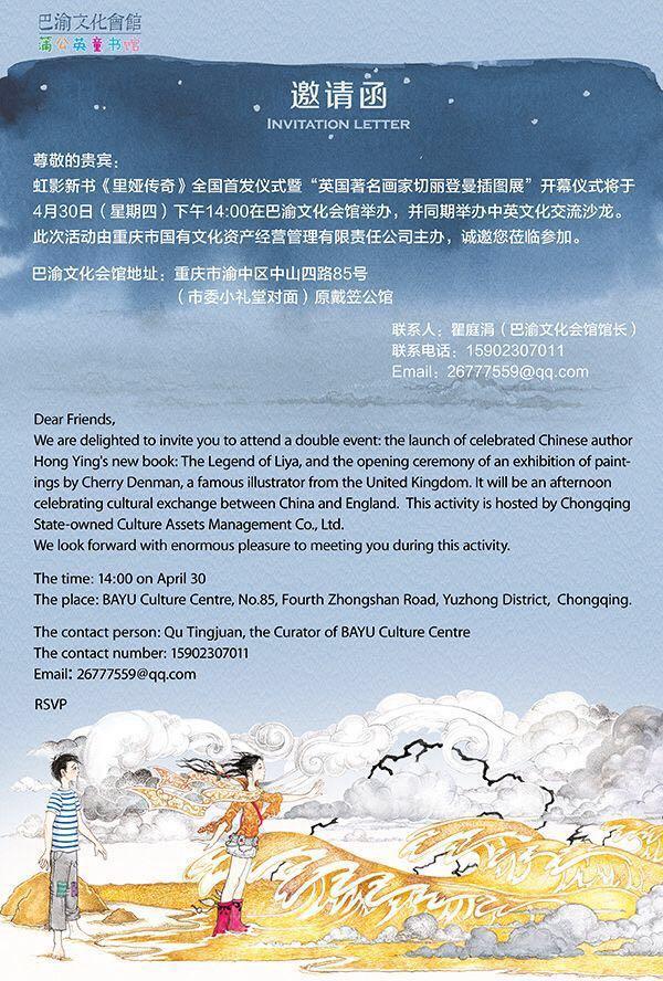 """""""里娅传奇"""": 中国著名作家虹影首发她的新给孩子的书, 英国插图师, Cherry Denman,庆祝她的画展开幕"""